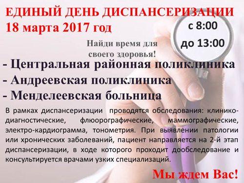 18 марта в Солнечногорском районе пройдет Единый день диспансеризации