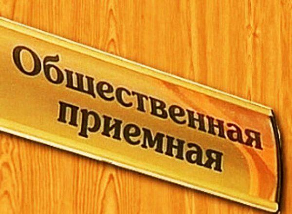 Прием граждан в Общественной приемной 7 марта 2017 года