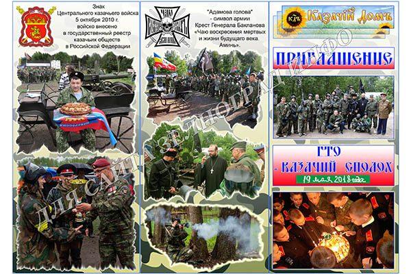 зеленоград-инфо-гто-казачий-сполох