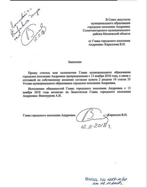 Уход Главы г п Андреевка Кириллова