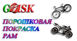 Покраска рам велосипедов порошковой краской