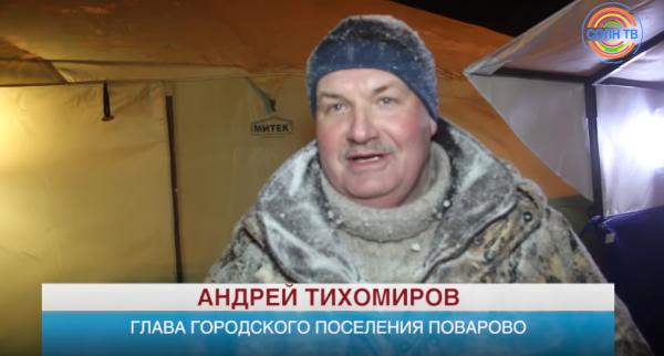 Глава городского поселения поворово Андрей Тихомиров