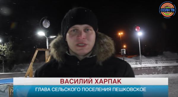 Участие в Крешенских купаниях принял участие глава сельского поселения Пешковское Василий Харпак