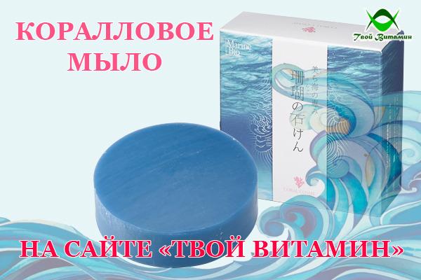 коралловое мыло на сайте твой витамин