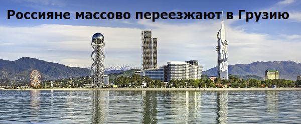 Россияне массово переезжают в Грузию