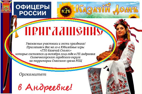 """19.01.19 """"ГТО Казачий Сполох"""""""