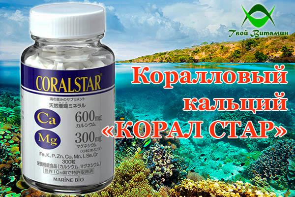 Коралловый кальций насыщает коралловую воду на благо человечества