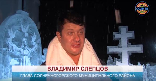 крещенские купания глава солнечногорского района Владимир Слепцов