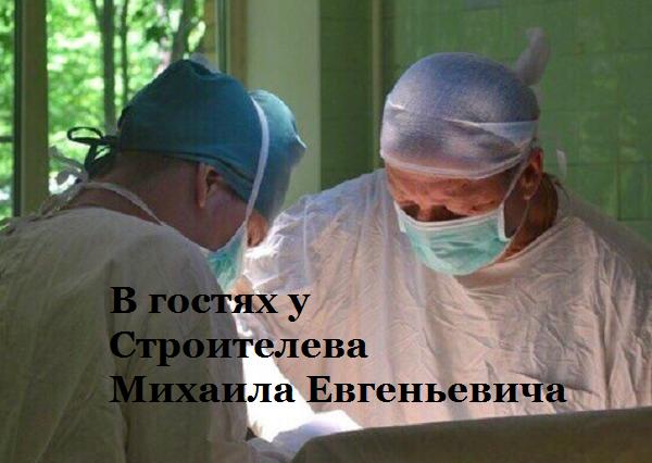 В гостях у Строителева Михаила Евгеньевича