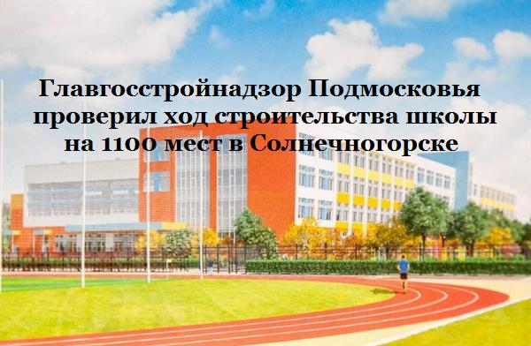Главгосстройнадзор Подмосковья проверил ход строительства школы на 1100 мест в Солнечногорске