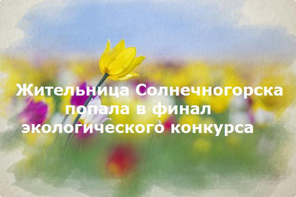 Жительница Солнечногорска попала в финал экологического конкурса
