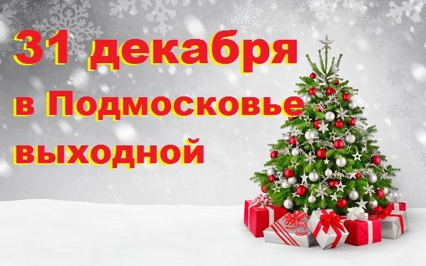 31 декабря в Подмосковье выходной